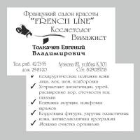 Черно-белая визитная карточка (86x54, 90х50 mm), двухсторонняя