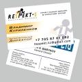 Цветная визитная карточка (86x54, 90х50 mm), односторонняя