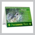 Календарь настольный перекидной, формат 150х200 мм, 13 листов, односторонняя печать