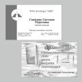 Черно-белая визитная карточка (86x54, 90х50 mm), односторонняя