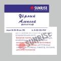 Цветная визитная карточка (86x54, 90х50 mm), двухсторонняя