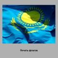 Флаг Республики Казахстан, сублимационная печать, размер 1х2м
